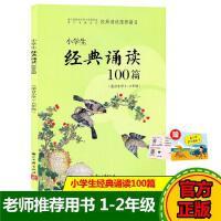 浙江省教育厅推荐篇目小学生经典诵读100篇适合小学1-2年级小学