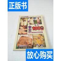 [二手旧书9成新]女士毛衣100例 /不详 陕西旅游出版社