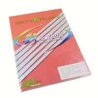 复印纸 A4彩色复印纸卡纸手工纸折纸剪纸加厚文具80g