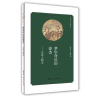 华夏文库 经典解读系列 梦华背后的豪杰――水浒人物志