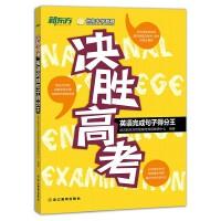 决胜高考:英语完成句子得分王