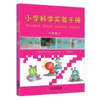 小学科学实验手册(六年级上下册)