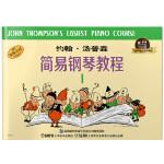 约翰・汤普森简易钢琴教程1 有声音乐系列图书