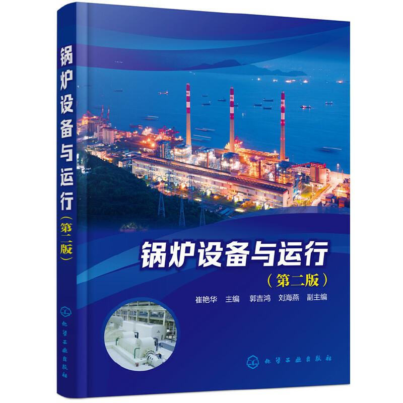 锅炉设备与运行(崔艳华)(第二版) 锅炉运行与设备