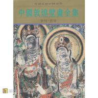 保正版 中国敦煌壁画全集6盛唐 史苇湘 著 天津人民美术出版社