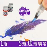 以词为名 古风金粉彩色墨水手工亮粉彩墨非碳酸玻璃笔蘸水笔用