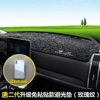比亚迪唐二代避光垫专用于全新一代唐DM改装汽车仪表盘遮光防晒垫