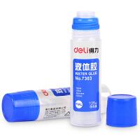 得力7303液体胶 胶水水办公胶水得力液体胶水 125ml