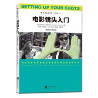正版 电影镜头入门 插图修订第2版 电影制作基础全图解 镜头摄影语法制作技巧常识书籍 可搭镜头的语法 电影学院 后浪