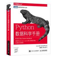 Python数据科学手册 数据分析计算书籍 机器学习算法 ndarray NumPy数据存储 Matplotlib数据