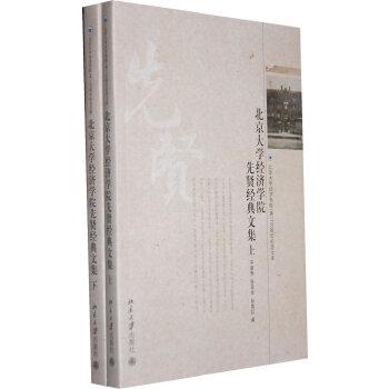 北京大学经济学院先贤经典文集(上、下册)
