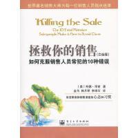 拯救你的销售:如何克服销售人员常犯的10种错误【绝版旧书,下单咨询在线客服】
