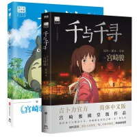 龙猫+千与千寻 2册