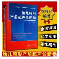 正版现货 胎儿畸形产前超声诊断学 李胜利 人民军医出版社 9787801941084