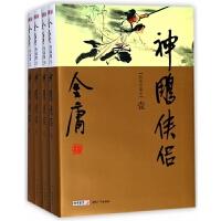 神雕侠侣(新修珍藏本共4册)