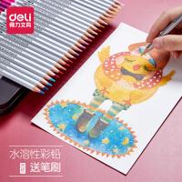 得力水溶性彩色铅笔48色72色手绘彩铅套装专业铁盒可溶性水溶款绘画专用画笔水性素描美术学生用品填色画画笔