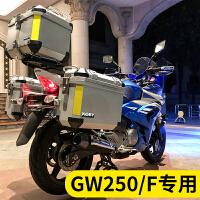 KOBY适用铃木骊驰gw250f边箱铝合金三箱后尾箱摩托车尾箱改装配件