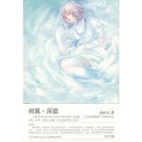 羽翼 深蓝 自由鸟 长江文艺出版社 9787535441119
