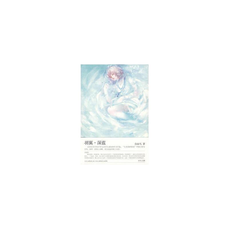 羽翼 深蓝 自由鸟 长江文艺出版社 9787535441119 新书店购书无忧有保障!