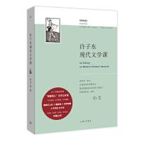 现货正版 理想国:许子东现代文学课 12堂民国范儿现代文学公开课 许子东著 上海三联