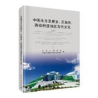 【旧书9成新】【正版现货】中国北方及蒙古、贝加尔、西伯利亚地区古代文化科学出版社