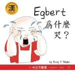 【预订】Egbert Weishenme Ku?: Traditional Character Version