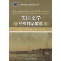 美国文学经典作品重读 北京理工大学出版社