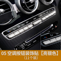 车上生活适用于奔驰GLC260 300 200改装内饰中控空 空调按钮饰贴【钻-亮银色 11个】