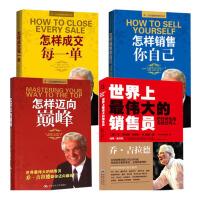 【包邮】世界上最伟大的销售员:把任何东西卖给任何人+怎样迈向*+怎样销售你自己+怎样成交每一单  乔・吉拉德销售技巧书籍4册