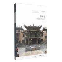 5折包邮 沁河风韵系列丛书 搜神记 沁河流域的村庄神明