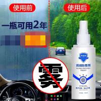 汽车玻璃防雾剂车内窗后视镜挡风玻璃清洁剂镀膜驱水剂防雨去雾剂SN4025