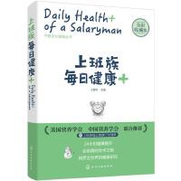 上班族每日健康+(赠行动清单)