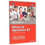 德语听说训练B1