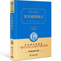 鲁滨逊漂流记全译典藏版 经典名著大家名译英国丹尼尔笛福著商务印书馆 一本可以放心阅读的经典 价值阅读读物 世界名著