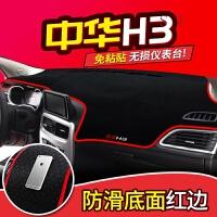 中华H3/H330/H530/H230/H320改装装饰V6配件中控仪表台防晒避光垫