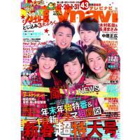 现货 日版 TV杂 TVnavi 2019年2月号 新春特大号 表纸 岚 ARASHI