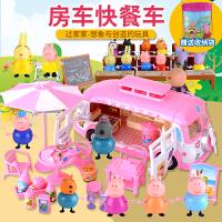 儿童小猪佩琪一家四口女孩过家家野餐车粉红佩佩奇猪家庭套装玩具