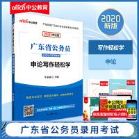 中公教育2020广东省公务员录用考试专项教材申论写作轻松学