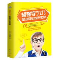 超强学习力是这样训练出来的-学习方法书、专注力训练书、注意力训练书、逻辑思维训练书、想象力训练书,一