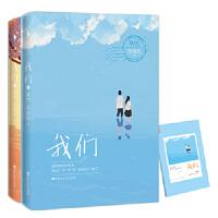 【旧书二手书8成新】 我们 辛夷坞,白马时光 出品 百花洲文艺出版社 9787550015500