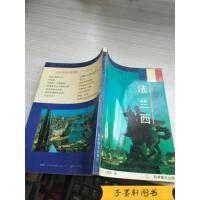 【旧书二手书9成新】葡萄酒的故乡法兰西 贾 斌 白慧敏著 出 科学普及出版社