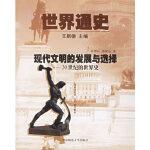 世界通史--现代文明的发展与选择 王斯德 ,郑寅达,余伟民 华东师范大学出版社 9787561722831