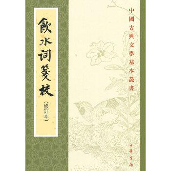 饮水词笺校(修订本)——中国古典文学基本丛书