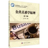 公共关系学原理(第二版)