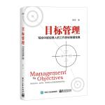 目标管理——写给中层经理人的工作目标管理宝典