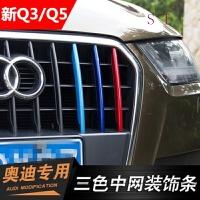 新奥迪Q3 Q5三色中网装饰条 Q5中网专用 外饰改装亮条 三色车贴
