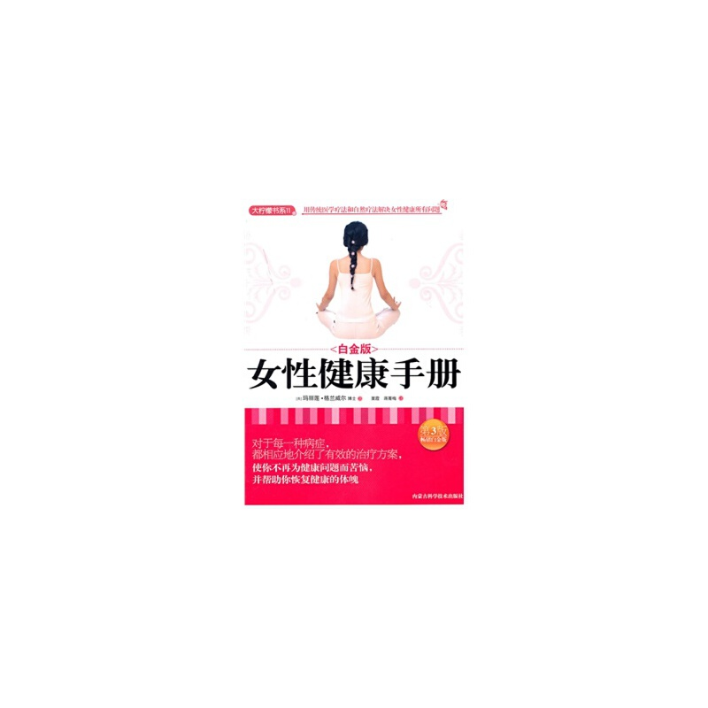 【RT1】女性健康手册(白金版)(第3版) (英)玛丽莲·格兰威尔,栗霞,蒋菁梅 内蒙古科学技术出版社 9787538011586