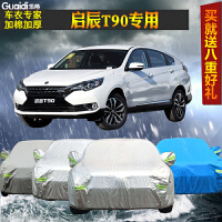 新款启辰T90 suv车衣车套防晒汽车罩专用冬季加厚遮阳铝膜防雨雪