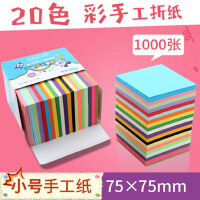 千纸鹤折纸彩色手工制作材料印花多功能小号儿童彩纸手工纸正方形