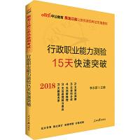 中公2018黑龙江省公务员录用考试专用教材行政职业能力测验15天快速突破